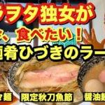 ラヲタ独女が今、食べたいラーメン!「麺肴 ひづき」の限定、定番、人気の3種類