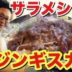 安くて旨い!やわらかい「信州新町名物・味付ジンギスカン」が松本で食べられる