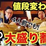 超お得!大盛り4人前でも同じ値段。大食いにもうれしい舟盛りの蕎麦「ものぐさ太郎(松本市新村)」