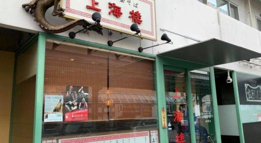飯田市のラーメン 上海楼