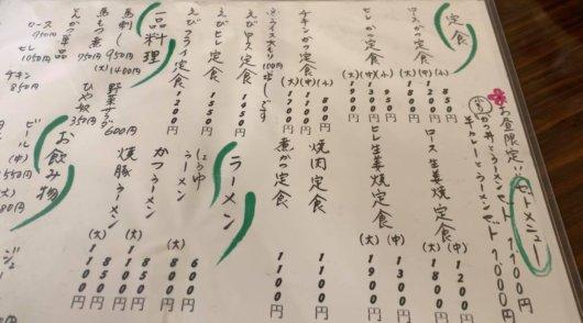 松本市 食堂 高橋のメニュー2