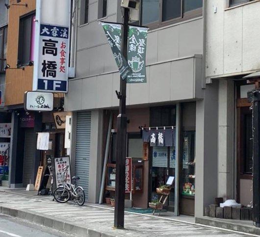 松本市 食堂 高橋