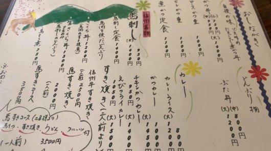 松本市 食堂 高橋のメニュー
