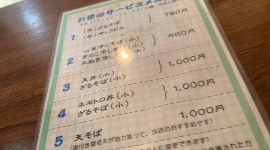 松本市 そば たんぽぽ