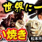 【必食】松本市縄手通りのたい焼きがおいしすぎるのでサラリーマン2人で食べてみた。
