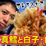 てんやの「真鱈と白子・白魚の天丼」にアレをつけて食べてみたら…。