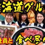北海道グルメを若手社員と食べ尽くし!ステーキ弁当に海鮮丼、タラバガニコロッケで昼のみ!