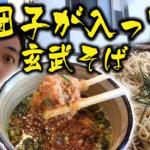 鶏団子の入った玄武そばで温まる!松本城近くのおいしいお蕎麦屋さん「北門」