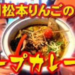 信州松本のスープカレー。やわらかいローストチキンも絶品!県内イチの品ぞろえを誇るシードル専門店で昼飲み!