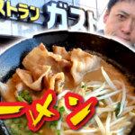 ガストで徳島ラーメン食べてみたら…。徳島出身者による感想