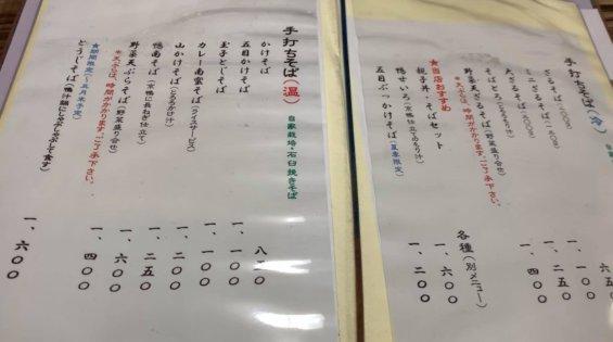 松本市 そば 福寿