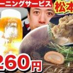 駅の本格そば屋さんで生ビール260円!お得な朝の蕎麦セットとサービスタイムがお得すぎ