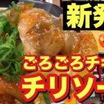 松屋の「ごろごろチキンのチリソース定食」を新発売当日に食べて来た