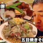 酢豚に五目焼きそばが絶品!歴史ある中国料理の名店「驪山(れいざん)」の100年レシピ。