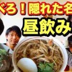 信州松本梓川の隠れた名店「手打ちそば シマ」で昼のみ。そばべろ!