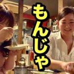 松本市で本格「月島もんじゃ」のお店「蛸三朗」で泣き飲み