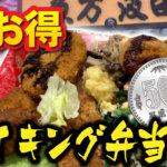 「魚万汲田」のワンコイン詰め放題のバイキング弁当(500円)