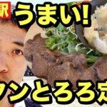 絶品!牛タンとろろ定食。新鮮な長芋とおいしいコシヒカリがうますぎる「ご飯屋」