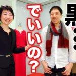 猫娘のカラーのすすめ【『ミドルのためのファッション講座』YouTube配信第3回目!】