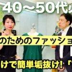 猫娘のカラーのすすめ【『ミドルのためのファッション講座』YouTube配信第2回目!】