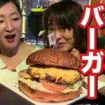 【デカすぎ!メガバーガー】肉食系ミドル女子が絶品肉料理を頬張る!