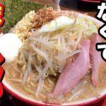二郎ならぬ「きま八郎」にいろいろのっけて食べてみた!