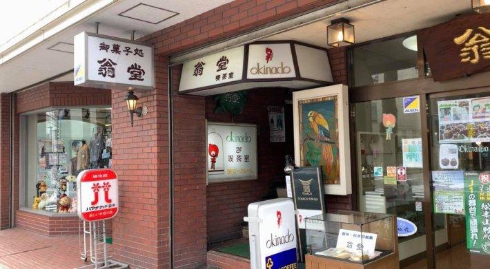 松本市 翁堂 駅前店