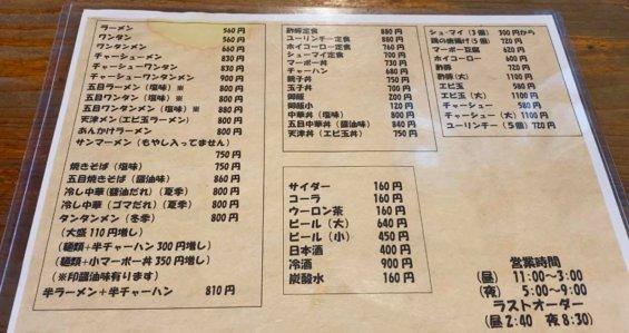 松本市 天津食堂のメニュー