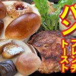 食べ放題の焼き立てパン、ふわとろフレンチトースト!ちょっぴりリッチなランチタイム