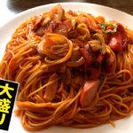【あの店のナポリタン】大盛り!昔ながらのスパゲティ「翁堂」