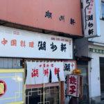【あの店の中華定食】味、値段、雰囲気、サービス、全てが素晴らしい味わい深い店「湖州軒」