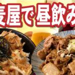 【蕎麦屋で昼飲み】かき揚げ丼に絶品もつ煮!特産長芋とろろそばで昼べろ。