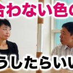 猫娘のカラーのすすめ【『ミドルのためのファッション講座』YouTube配信第6回目!】