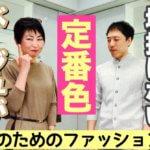 猫娘のカラーのすすめ【『ミドルのためのファッション講座』YouTube配信第4回目!】