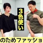 猫娘のカラーのすすめ【『ミドルのためのファッション講座』YouTube配信第5回目!】