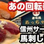 ちょっとイイ回転寿司喰いねぇ~!回ってても本格的「あっちゃん」でいろいろ食べてみた。