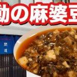 評判の麻婆豆腐を食べに行く!路地にある中国料理の良店「間道」