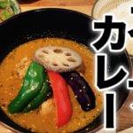 【おいしいスープカレーを食べに】おっさんサラリーマンのランチタイム