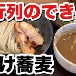 【行列のできるつけ蕎麦】濃厚で美しい人気のつけ麺がウマすぎ…!