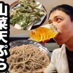【蕎麦屋で昼ビール】在来十割そばに長芋のやまっちそば。珍しい山菜の天ぷらも!