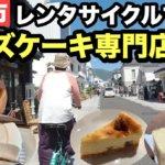 【特集】松本市の有名チーズケーキ店をぐるっと巡る!レンタサイクルの旅