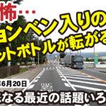 【長野県内の気になる話題】2019年6月20日~ションベン入りのペットボトル散乱!