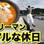 【サラリーマンのリアルな休日】長野市へドライブ!~ラウンドワン~はっちゃきラーメン