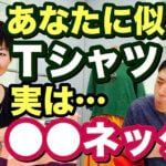 猫娘のカラーのすすめ【『ミドルのためのファッション講座』YouTube配信第9回目!】