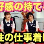 猫娘のカラーのすすめ【『ミドルのためのファッション講座』YouTube配信第12回目!】
