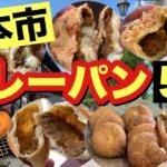 【松本市】カレーパン5軒まとめ(老舗、名店、変わったカレーパンも)