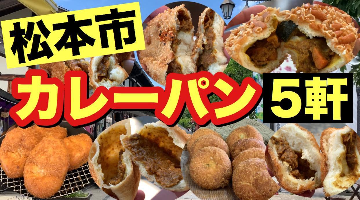 松本市 カレーパン まとめ