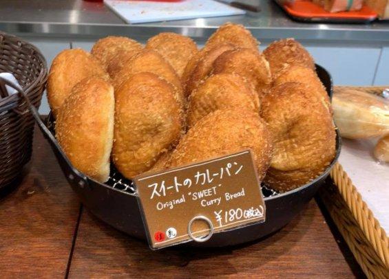 松本市 カレーパン スイート