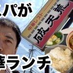 「破天荒(塩尻広丘)」コスパがスゴイ中華ランチ!