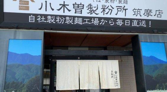松本市 かき揚げ丼 小木曽製粉所